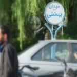 تجمع عزاداران امام صادق علیه السلام در روز شهات ایشان در محله مجیدیه تهران (3)